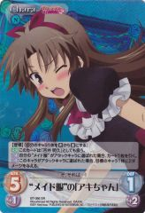 "BT-086SR (""Maid Clothes"" Aki-chan) by Bushiroad"