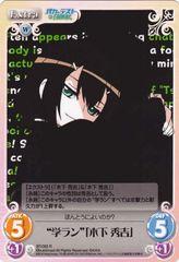 "BT-065R (""Japanese School Uniform"" Kinoshita Hideyoshi) by Bushiroad"