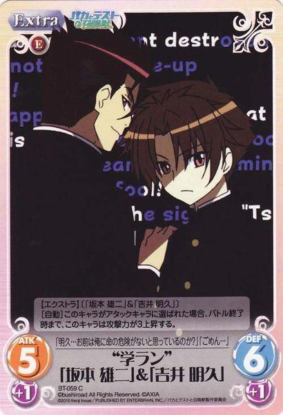 "BT-059C (""Japanese School Uniform"" Sakamoto Yuuji & Yoshii Akihisa) by Bushiroad"