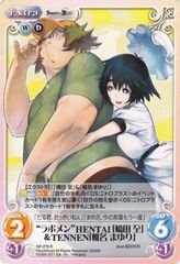 "NP-279R (""Lab Mem"" HENTAI [Hashida Itaru] & TENNEN [Shiina Mayuri]) by Bushiroad"