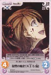 NP-265R (Incarnation of Revenge [Tennouji Nae]) by Bushiroad
