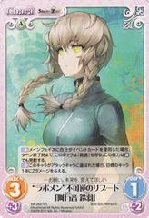 "NP-262RR (""Lab Mem"" Irreversible Reboot [Amane Suzuha]) by Bushiroad"