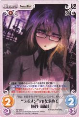 "NP-255C (""Lab Mem"" Search FB [Kiryuu Moeka]) by Bushiroad"