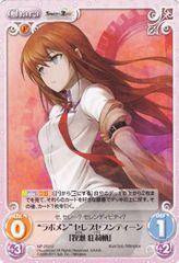 "NP-253U (""Lab Mem"" Celebrity Seventeen [Makise Kurisu]) by Bushiroad"