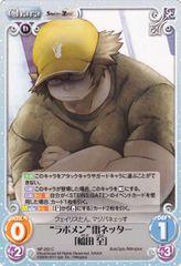 "NP-250C (""Lab Mem"" Rai-Netter [Hashida Itaru]) by Bushiroad"