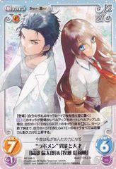 "NP-246R (""Lab Mem"" Unusual Power and Genius [Okabe Rintarou & Makise Kurisu]) by Bushiroad"