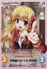 AU-051T (Charge Vice President [Sendo Erika]) by Bushiroad