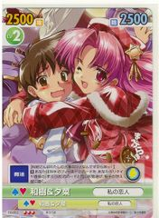 DD-052R (My Lover [Kazuki & Yuna]) by Bushiroad