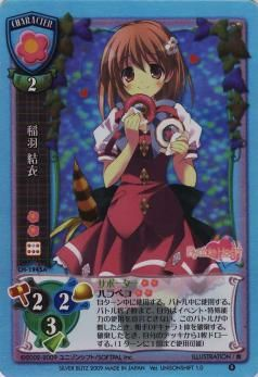 CH-1945A (Inaba Yui) Ver. UNiSONSHIFT 1.0