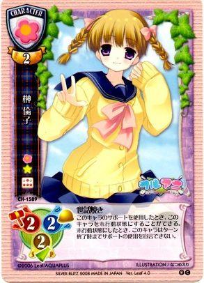 CH-1589C (Sakaki Rinko) Ver. Leaf 4.0