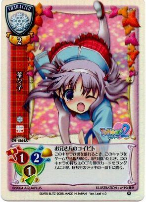 CH-1564A (Nanako) Ver. Leaf 4.0