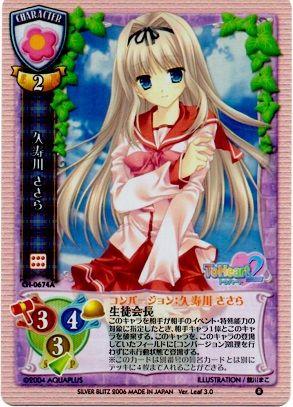 CH-0674A (Kusugawa Sasara) Ver. Leaf 3.0