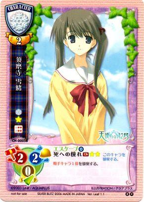 CH-0005B P (Sumadera Yukio) Ver. Leaf 1.1