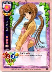 CH-0286C U (Furukawa Sanae) Ver. Key from animation