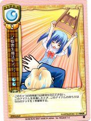 IT-0149C (Magic of Memory Loss Rare 1st) Ver. Windmill 1.0