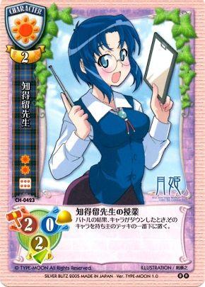 CH-0423R (Ciel Sensei) Ver. TYPE-MOON 1.0