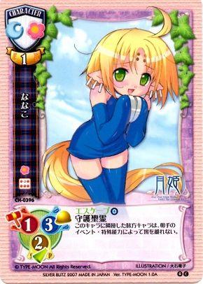 CH-0396C (Nanako) Ver. TYPE-MOON 1.0A