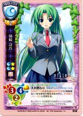 CH-1403R (Sonozaki Shion) Ver. 07th Expansion 1.0