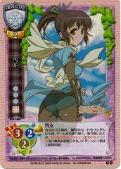 CH-1861R (Yukihana) Ver. KANOKON