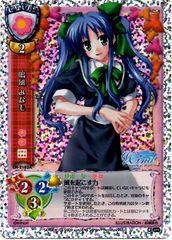 CH-2183A NP1 (Narukaze Minamo) Ver. minori 1.0