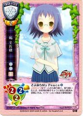 CH-2412C (Shima Misaho) Ver. VisualArt's 6.0