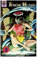 Tenchi Muyo! #3 (1997) by Pioneer Anime Comics
