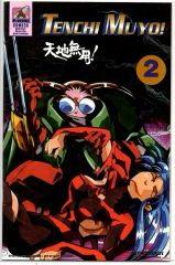 Tenchi Muyo! #2 (1997) by Pioneer Anime Comics
