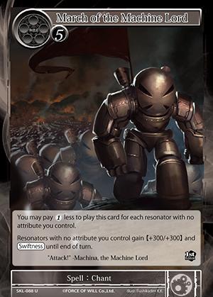 SKL-088 U - March of the Machine Lord