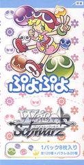 """Weiss Schwarz Japanese Booster Box """"Puyo Puyo"""" by Bushiroad"""