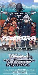 "Weiss Schwarz Japanese Booster Box ""Gargantia on the Verdurous Planet"" by Bushiroad"