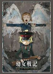 "Sleeve Collection HG ""The Saga of Tanya the Evil Movie"" Vol.1993 by Bushiroad"