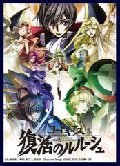 "Sleeve Collection Vol.31 ""Code Geass: Lelouch of the Re;surrection (A)"" by Klockworx"