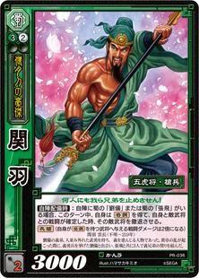 Sangokushi Taisen TCG PR-036 Guan Yu