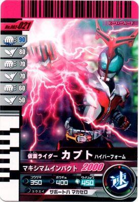 No.002-021 Kamen Rider Kabuto (Hyper Form)