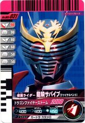 No.005-031 Kamen Rider Ryuki Survive (Final Vent)