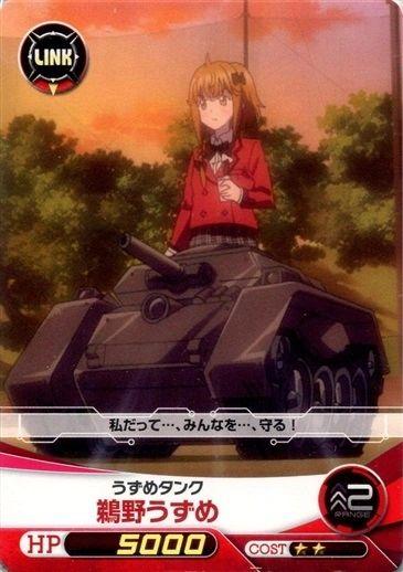 FD02-P04 (PR) Uno Uzume (Uzume Tank)