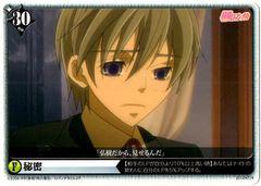 J01-097 (R) Secret