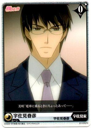 J01-028 (N) Usami Haruhiko