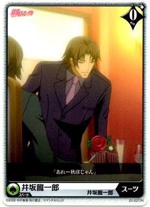 J01-027 (N) Isaka Ryuuichiro