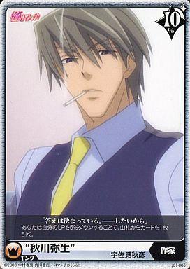 "J01-005 (N) ""Akikawa Yayoi"""