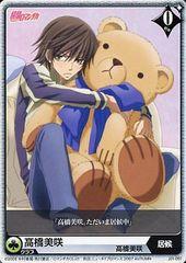 J01-001 (N) Takahashi Misaki
