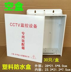 Waterproof Box Assembly plastic Enclosure CCTV