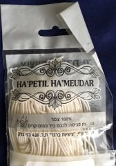 Tzitzit Aveh - Ha'Petil Ha'Mehudar - Hand Made