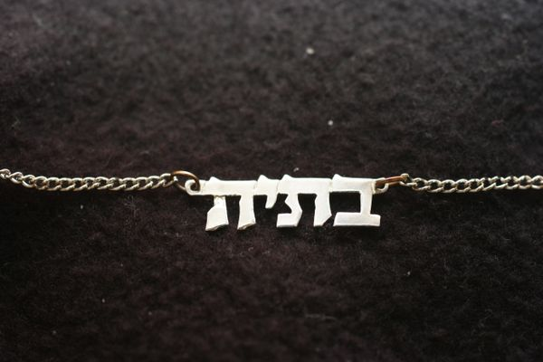 Hebrew names assorted Sterling Silver