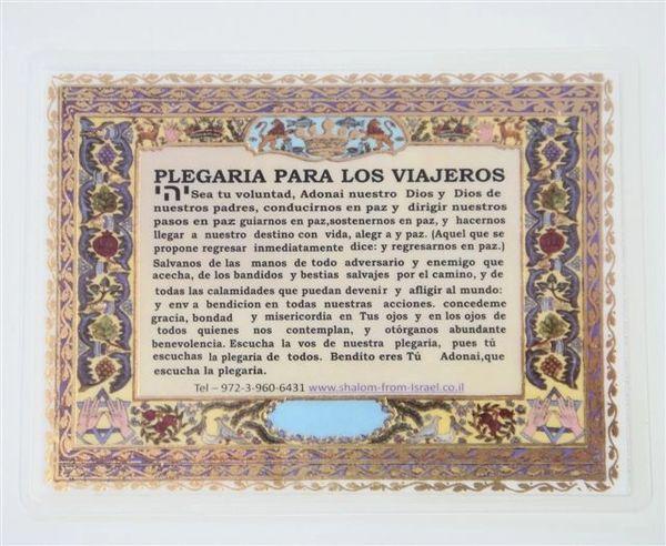 Tefilat Haderech Card - Plegaria para los Viajeros in Spanish