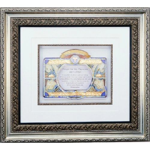 PRAYER FOR THE PHYSICIAN -3D - Framed