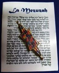 La Mezuzah - Pamphlet 2007 - Explicacion de la Mezuzah