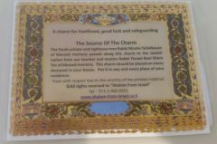 "Blessing Card ""The Source Of The Charm"" Ayin Hara - Hebrew/English ""Shalom from Israel"""