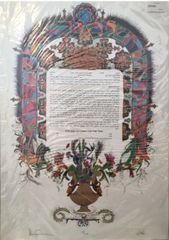 Ketubah Spring Traditional Hebrew Only
