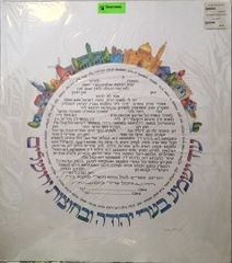 Ketubah Traditional by Mindy Eidelman - Hebrew only